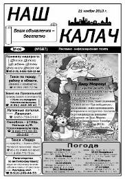 Скачать газету Наш Калач - Виртуальный Калач