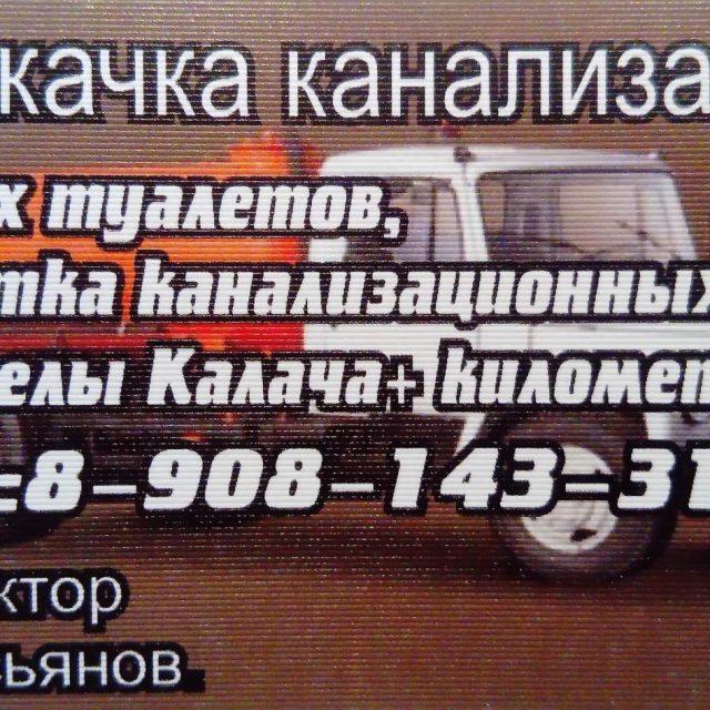 ИП Касьянов — Выкачка канализаций