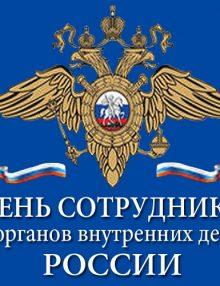 Праздничный концерт, посвященный 100-летию советской милиции и Дню сотрудников органов внутренних дел