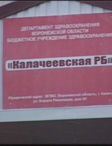 Жительница Калачеевского района отсудила у медиков за смерть брата 250 тыс. рублей