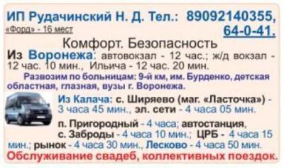 ИП Рудачинский Н.Д. — Маршрутка Калач — Воронеж