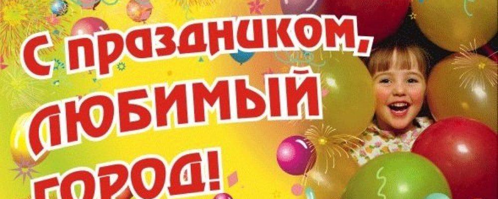 Праздничная программа Дня города «Добрый город с именем Калач» 30 сентября 2017 года