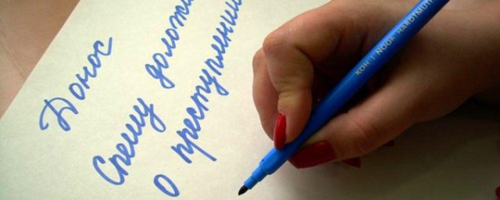 Ответственность и наказание за заведомо ложный донос