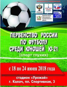 В Калаче пройдет Первенство России по футзалу Ю-21