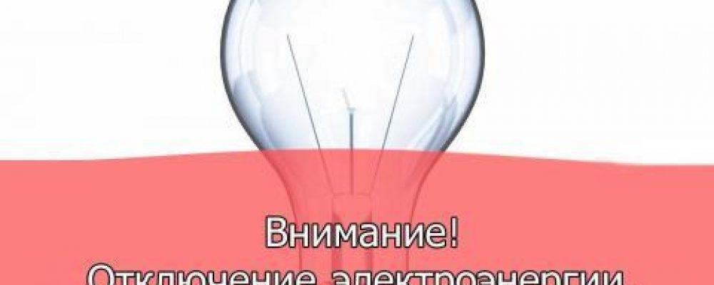 Отключение света в Новой Криуше, Советском и Скрипниково