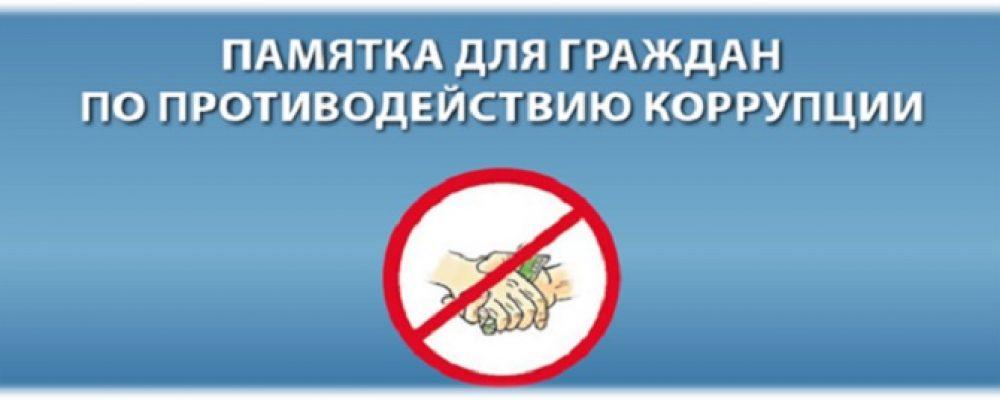 Памятка для населения по противодействию коррупции