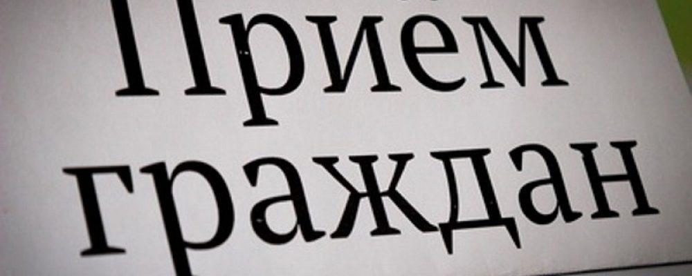 Прием граждан в Общественной приемной при ОМВД  РФ по Калачеевскому району ВО