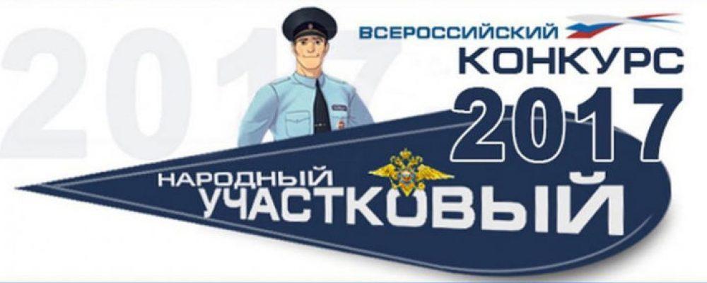 11 сентября стартует VII Всероссийский конкурс МВД России «Народный участковый-2017»