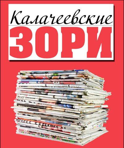 АУ ВО РИА «Воронеж», Калачеевский филиал
