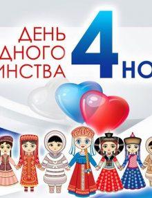 Программа на праздничные мероприятия, посвященные Дню народного единства