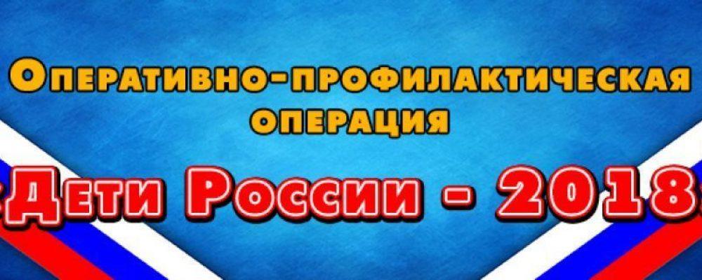 В Воронежской области стартовал второй этап антинаркотической операции «Дети России-2018»