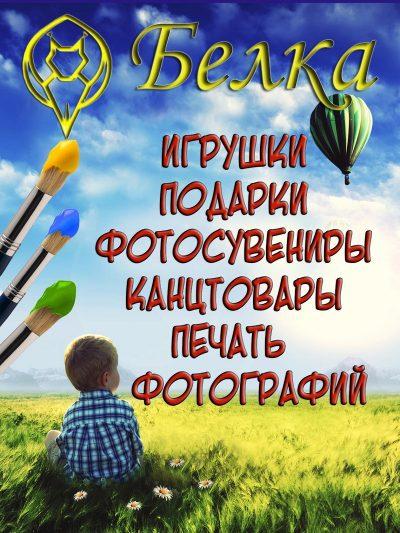 Магазин «Белка»