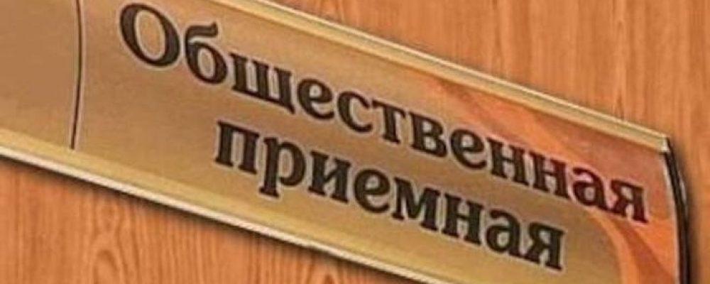 25 января 2018 года работает Общественная приемная при ОМВД РФ по Калачеевскому району