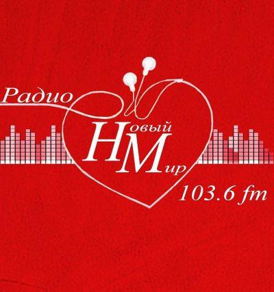 ООО «ВОЛНА» — радио «Новый мир»