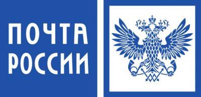 ФГУП «Почта России»