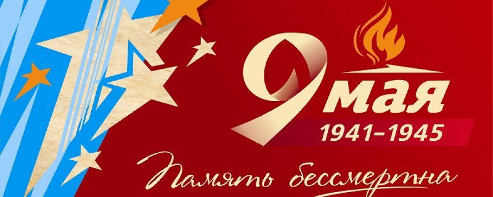Программа мероприятий, посвященных 72-ой годовщине Великой Победы, с 1 по 9 мая