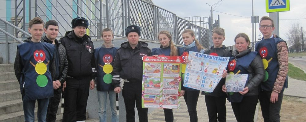 Калачеевские полицейские и отряд ЮИД провели пропагандистскую акцию