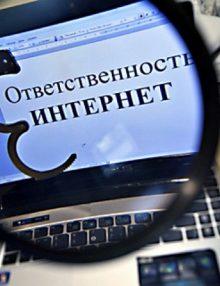 Ответственность за распространение недостоверной информации в СМИ и сети Интернет