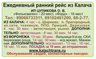 ИП Цупикова О.В. — Маршрутка Калач-Воронеж