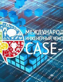 Бойцы студенческого стройотряда Воронежэнерго стали призерами спецлиги Международного инженерного чемпионата «Case-in»