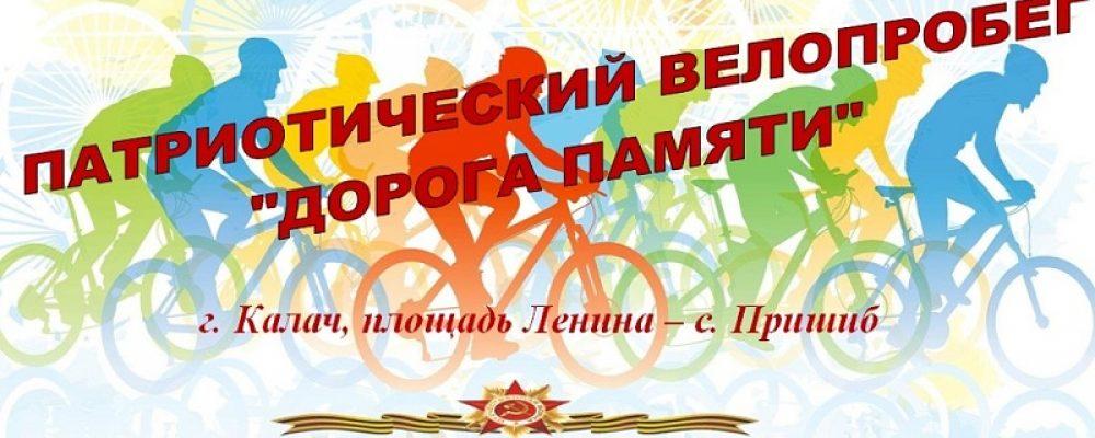 7 мая состоится патриотический велопробег «Дорога памяти»