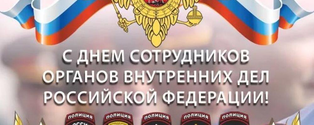 Приглашаем сотрудников, пенсионеров и ветеранов МВД