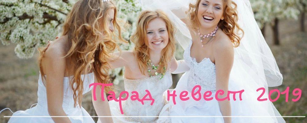 «Парад невест 2019» состоится 29 июня в 19:00 на площади Ленина