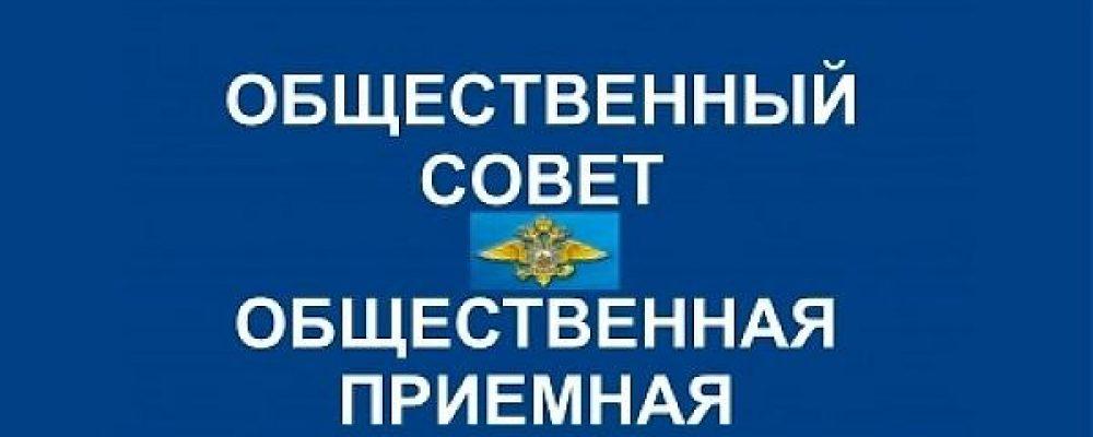 30 марта при отделе МВД РФ по Калачеевскому району будет работает Общественная приемная