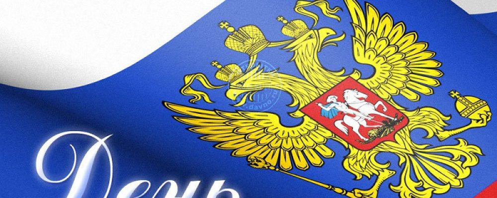 План праздничных мероприятий на День России