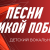 ГУ МВД России по Воронежской области объявляет о проведении детского вокального конкурса «Песни Великой Победы»