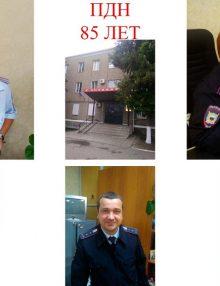 Подразделениям по делам несовершеннолетних в системе органов внутренних дел – 85 лет!