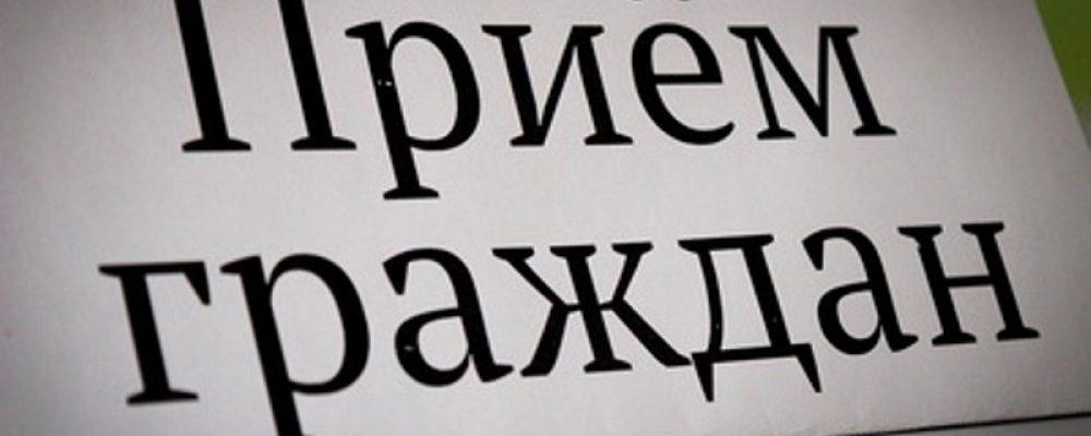 31 августа 2017 года ведет прием граждан Мельникова Алла Викторовна