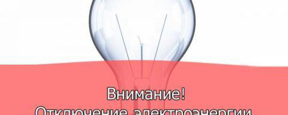 Отключение света в Новой Криуше, Советском и Скрыпниково