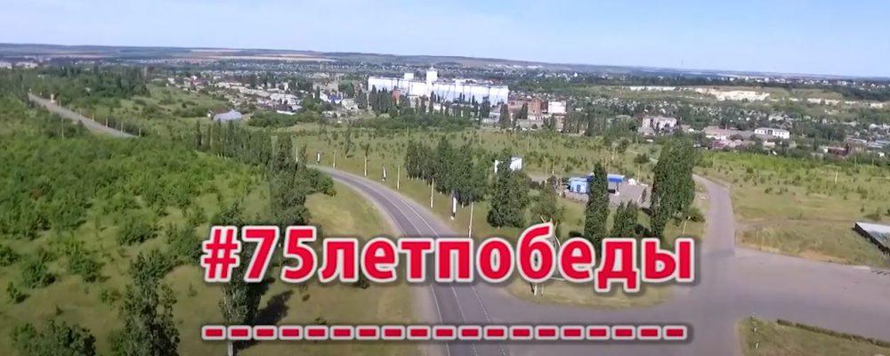 Год памяти и славы в Калачеевском районе 2020 г.