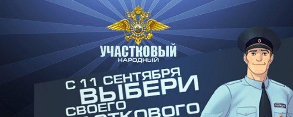 В Воронежской области дан старт всероссийскому конкурсу «Народный участковый – 2019»