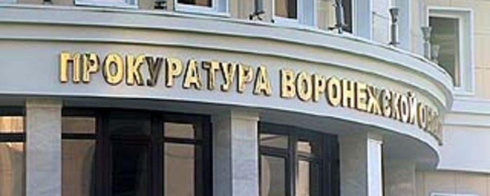 Прокуратура Воробьевского района потребовала лишить мать 2 детей, жительницу Калачеевского района, родительских прав