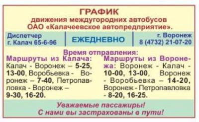 Автобусы от ОАО «Калачеевское автопредприятие»