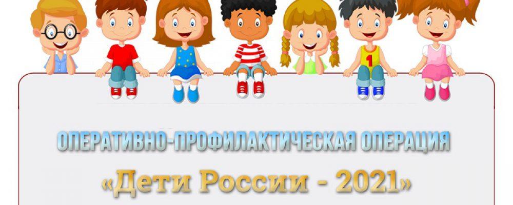 В Воронежской области стартовал первый этап оперативно-профилактической операции «Дети России-2021»