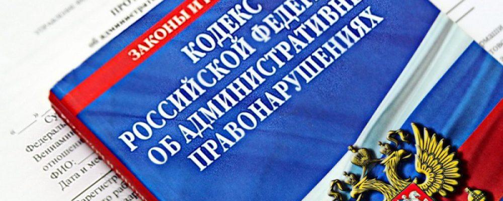 С 7 марта вступают в силу изменения статьи 20.2 КоАП и статьи 19.3 КоАП