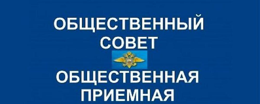 В ОМВД России по Калачеевскому району состоялось заседание Общественного совета