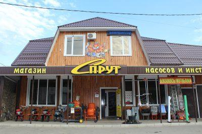 Магазин «Спрут»