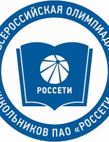 ПАО «Россети» приглашает школьников 9 и 10-х классов на Всероссийскую олимпиаду