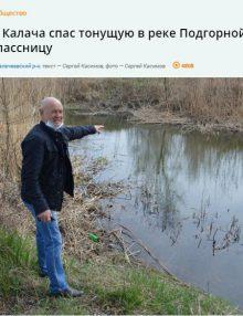Житель Калача Сергей Просветов спас тонущую в реке Подгорной первоклассницу