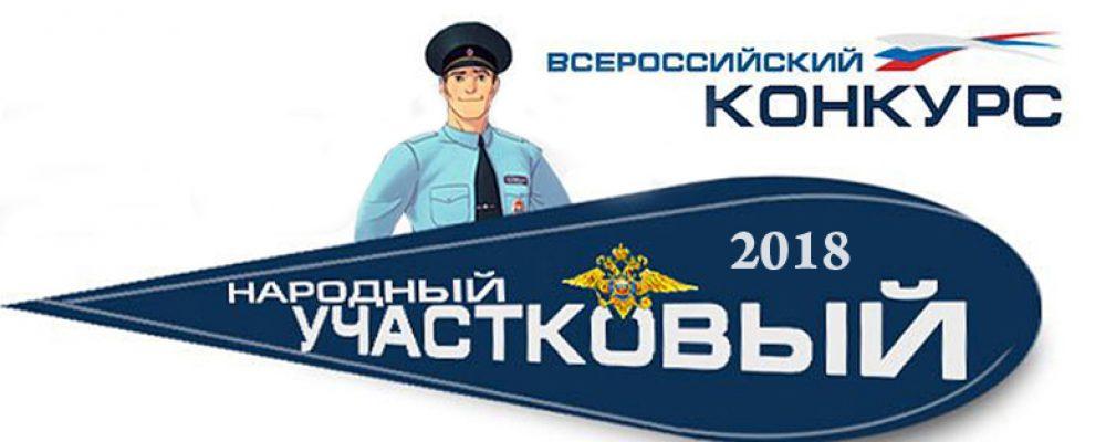 «Народный участковый — 2018»