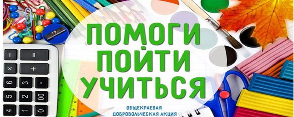 На территории Калачеевского района в преддверии и начале нового 2018-2019 учебного года прошла акция «Помогите пойти учиться»