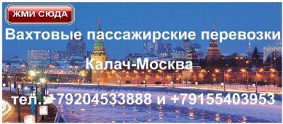 Вахтовые пассажирские перевозки Калач-Москва