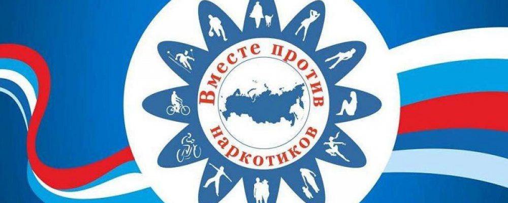 Всероссийский месячник антинаркотической направленности и популяризации здорового образа жизни – 2020
