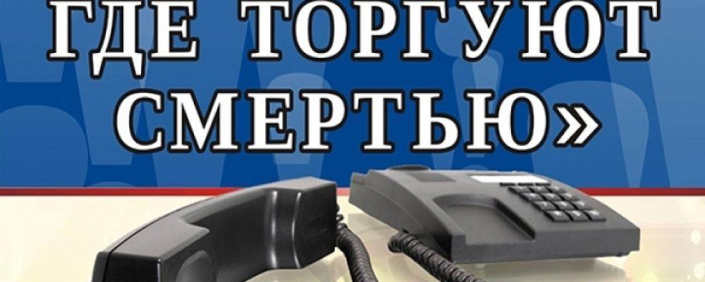 На территории Воронежской области стартовал второй этап общероссийской акции «Сообщи, где торгуют смертью!»