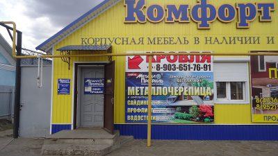 Завод «Металлопрофиль»