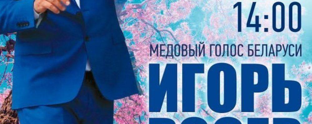 Концерт Игоря Росева